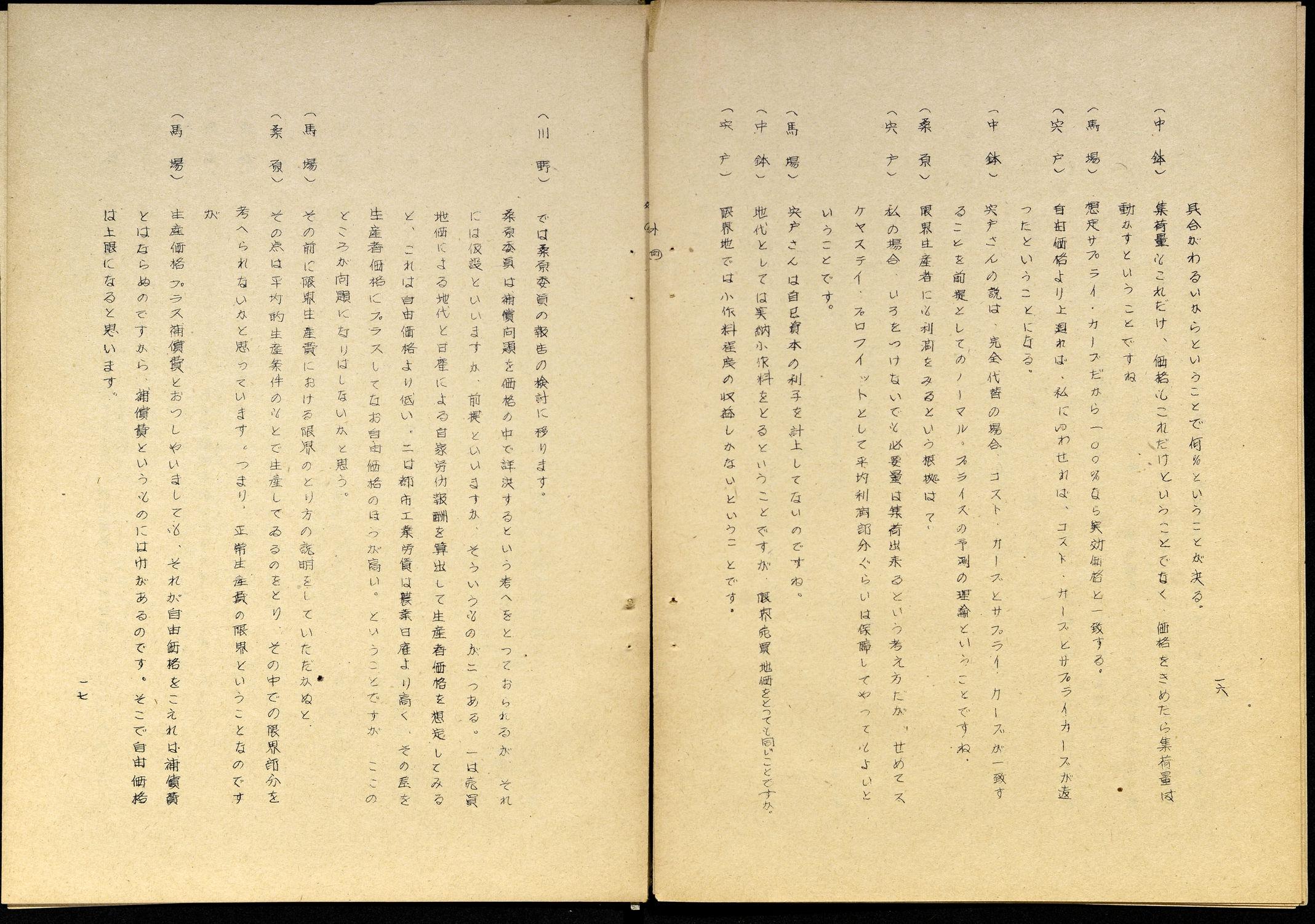 米価審議会小委員会議亊抄録 / 食糧庁 [編] ; 第1回