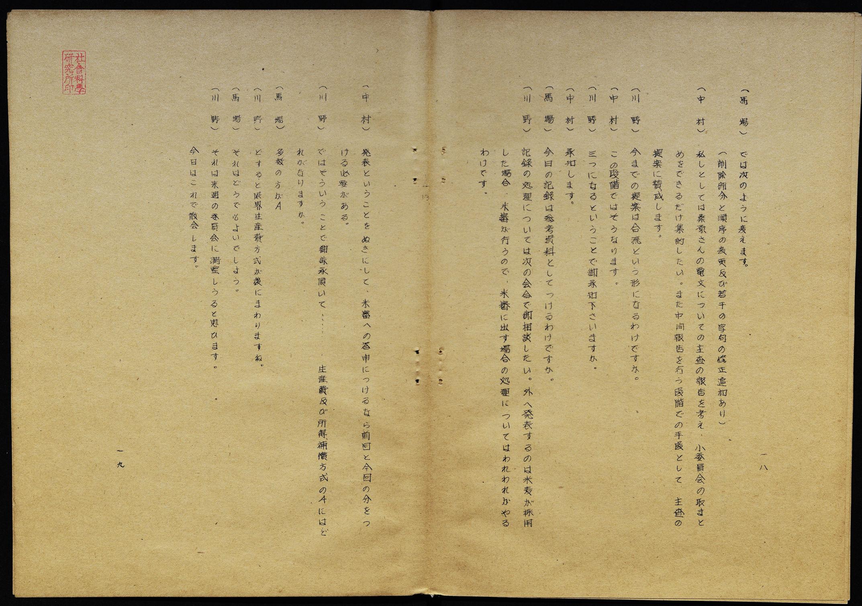 米価審議会小委員会議亊抄録 / 食糧庁 [編] ; 第2回.